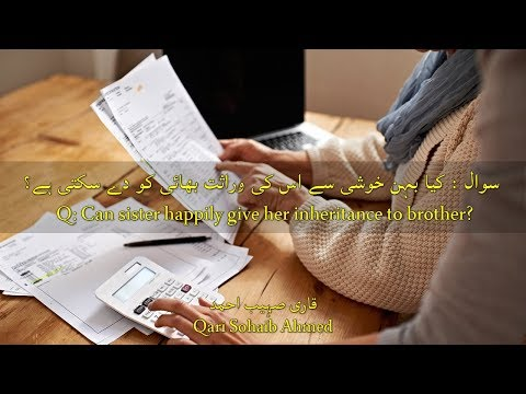 Can sister happily give her inheritance to brother? by Qari Sohaib Ahmed