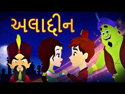 Aladdin  Gujarati Fairy Tales  Pari Katha  Gujarati Varta  Gujarati Cartoon  Story