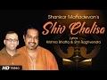 Download Shiv Chalisa | Shankar Mahadevan | Krishna Bhatta | Shri Raghvendra | Red Ribbon Music MP3 song and Music Video