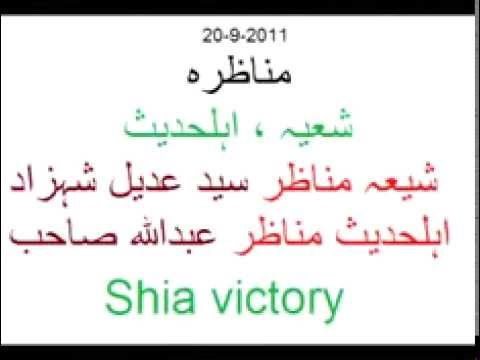 Munazra Shia vs Ahle Hadith (Munazara part 1 0f 8.mp4