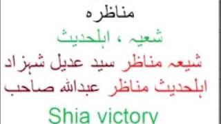 Munazra Shia vs Ahle Hadith (Munazara part 1 0f 8.mp4