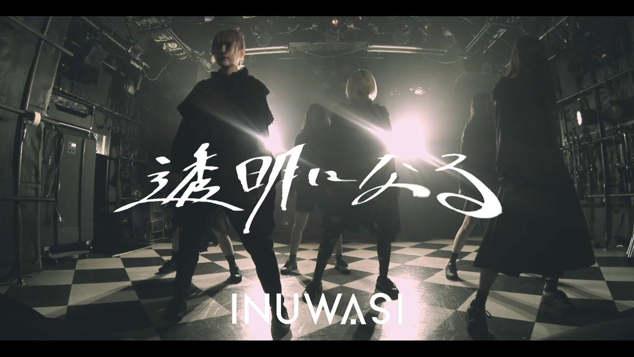 INUWASI – 透明になる (Tōmei Ni Naru)