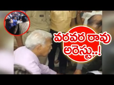 Activist Varavarao Arrest In Hyderabad | Breaking News | Telangana News | Mahaa News