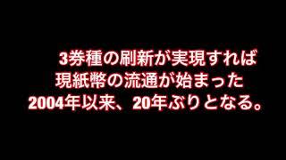 お札#渋沢栄一#津田梅子#北里柴三郎 今のお札が20年経とうとしているこ...