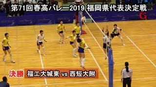 福工大城東 vs 西短大附【SET 1】春高バレー2019 福岡代表決定戦