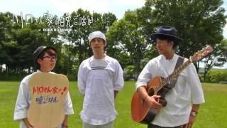 シンガーソングライター「川口直久」と、お笑いコンビ「晩ごはん」によ...