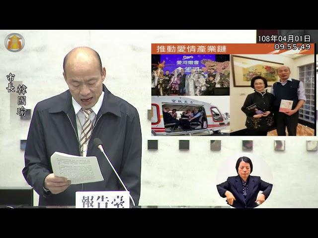 108年4月1日(一)高雄市議會韓國瑜市長施政報告