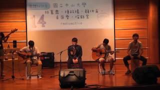 第6屆 我們的歌MyStyle 團體組第二名 中山大學 radioactive