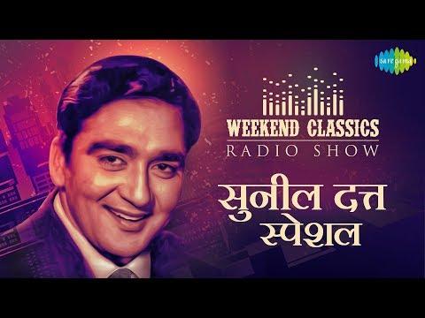 Weekend Classic Radio Show | Sunil Dutt Special | सुनील दत्त स्पेशल | HD Songs | Rj Ruchi