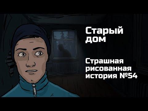 Страшный мультфильм про дом
