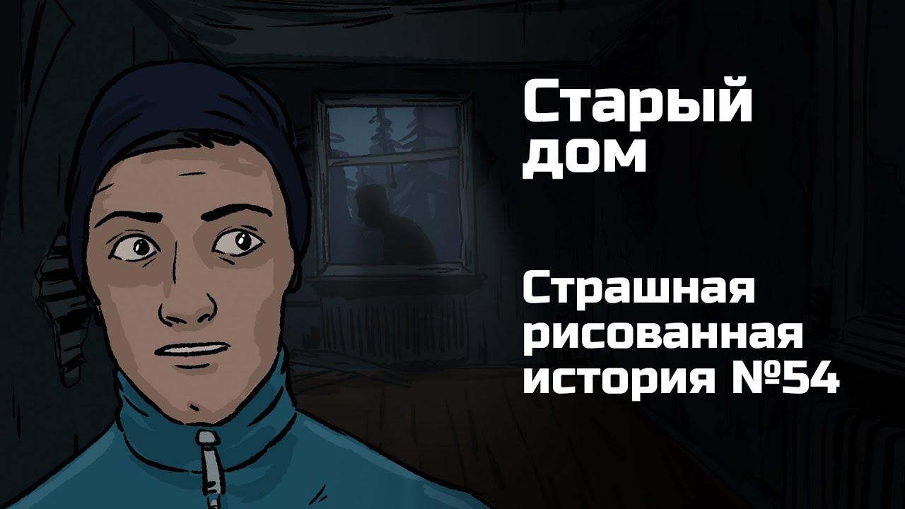 Старый дом. Страшная рисованная история №54 (анимация)