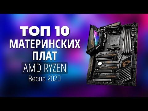 ТОП 10 Материнских плат для процессоров AMD Ryzen (Весна 2020)
