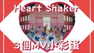 聖誕快樂! TWICE HeartShaker MV中的3個彩蛋 // KPOP MV