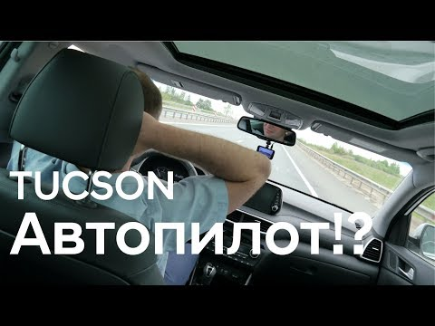 Hyundai Tucson: системы в помощь водителю