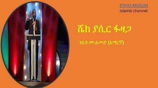 Nebeyu Mohammed | AMHARIC-   SH. YASSIR FAZAGA