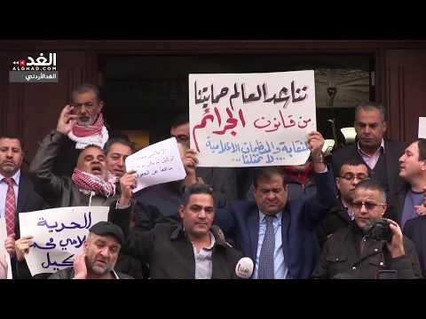 أعتصام امام نقابة الصحفيين احتجاجا على توقيف الوكيل والربيحات  - 12:54-2018 / 12 / 12