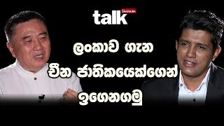 talk-with-chathura-19-07-2019