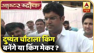 Haryana में Dushyant Chautala किंग बनेंगे या किंग मेकर? JJP के पास है सत्ता की चाभी | Master Stroke