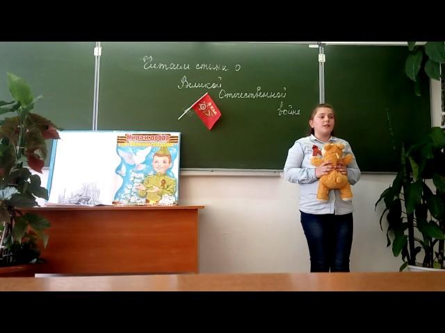 Изображение предпросмотра прочтения – АнастасияВолобуева читает произведение «Оборванного мишку утешала» Л.Тасси