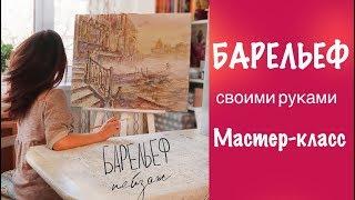 БАРЕЛЬЕФ СВОИМИ РУКАМИ, МАСТЕР-КЛАСС, Speedpaint