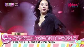 「パク・ジニョンのPARTY PEOPLE」 2月2日スタート 毎週(金)20:00~ ...