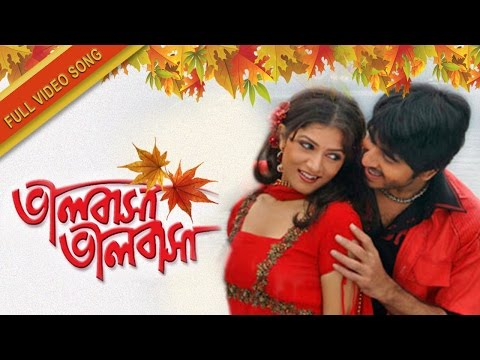 We Have a Romeo II Bhalobasa Bhalobasa