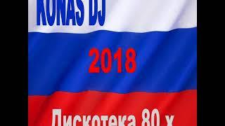 KONAS DJ - Дискотека 80.x ( 2018 )