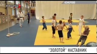 Кузбасский тренер по дзюдо выиграл чемпионат европы среди ветеранов(, 2013-06-20T13:19:43.000Z)