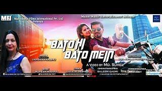 Bato Hi Bato Mein |Varsha Prabhu |Anil Arya & Pallavi Pawar | Mann Music Ent |HD VIDEO