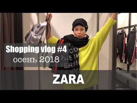 Shopping Vlog#4: Zara осень 2018