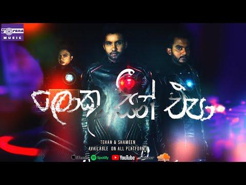 Loku Scene Epa  Electro Remake - Tehan & Shameen