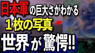 【海外の反応】「日本がこんなに巨大だったとは…」海外も戦慄した、とんでもない写真【日本のあれこれ】
