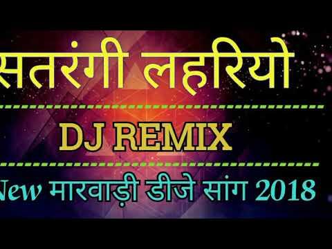 सतरंगी लहरियो Dj Remix   Satrangi Lehriyo Dj Remix Song 2018