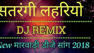 Video सतरंगी लहरियो Dj Remix   Satrangi Lehriyo Dj Remix Song 2018 download MP3, 3GP, MP4, WEBM, AVI, FLV Agustus 2018