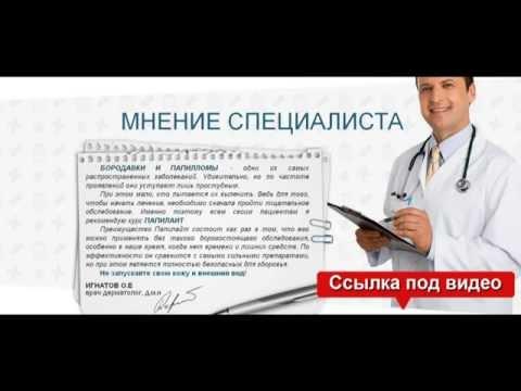 папилломы мазь для лечения