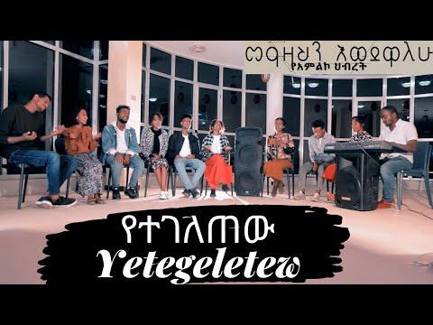 መዓዛህን እወደዋለው የዝማሬ አምልኮህብረት Original song Beti Tezera &Yosef Bekele New Ethiopian Amharic Mezmur 2020