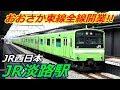 JRおおさか東線全線開業!(JR淡路駅)2019年3月