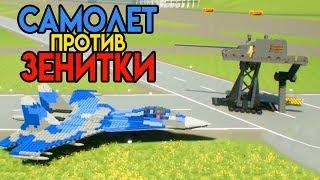 Самолет Против Зенитки | Brick Rigs | Лего разрушения