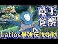 【ポケモンUSUM】竜王覚醒の時…!ラティオスが強すぎるwww【ウルトラサン/ウルト…