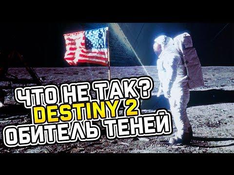 Что не так с Destiny 2: Обитель Теней