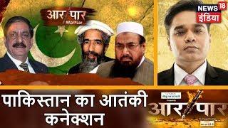 Aar Paar | Delhi Vs Islamabad | पाकिस्तान का आतंकी कनेक्शन (सबसे बड़ा ख़ुलासा) #PakistanTerroristan