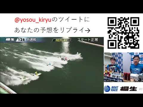 ボートレース桐生生配信・みんドラ8/7(みんなのドラキリュウライブ)レースライブ
