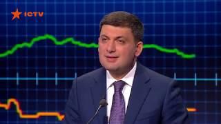 Когда Украина достигнет рыночной цены на газ? Премьер Гройсман ответил