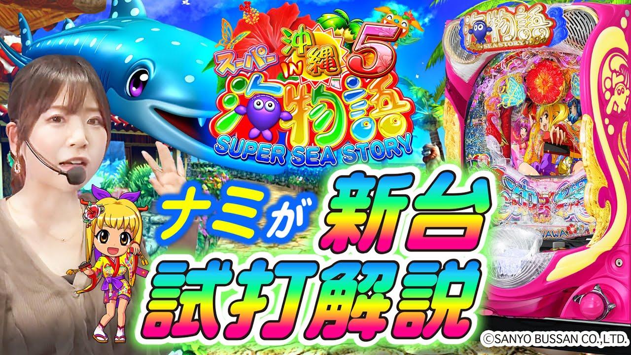 【新台】Pスーパー海物語IN沖縄5/ナミが新台試打解説