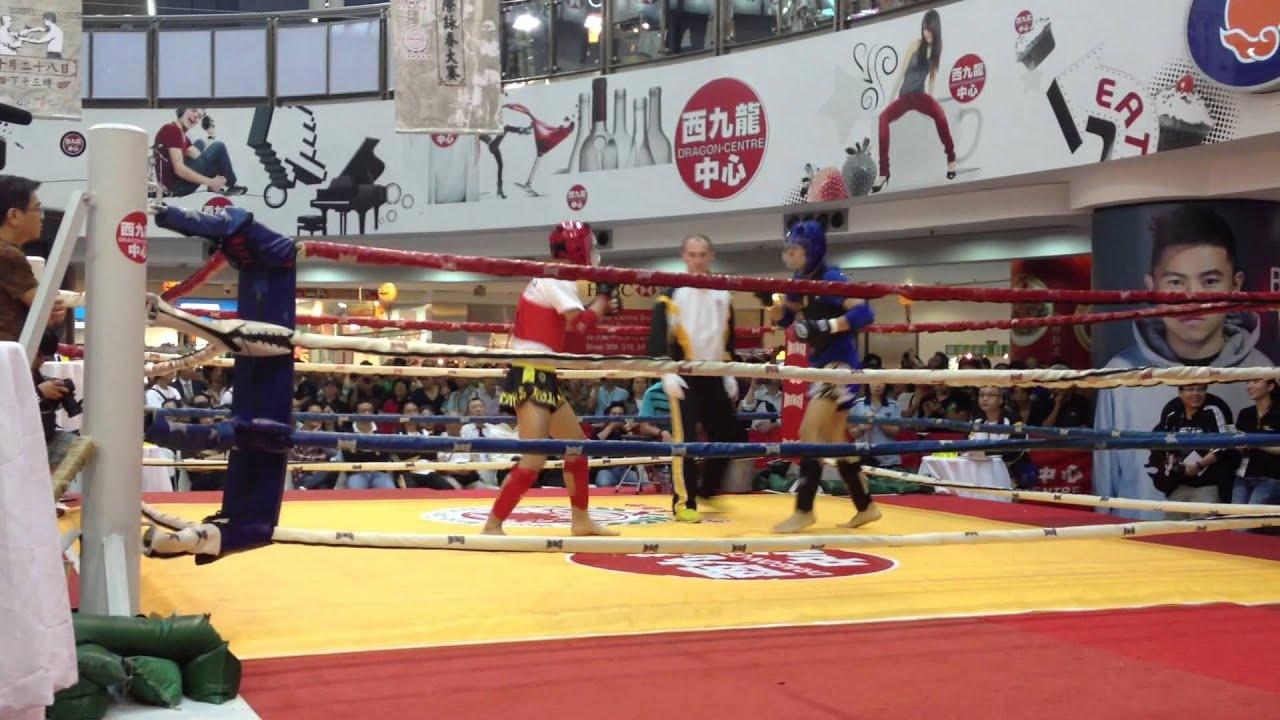 第一屆香港盃國際詠春大賽對抗賽 65KG 決賽-1
