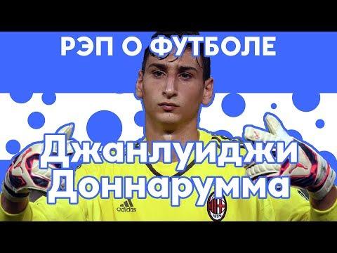 Исповедь Доннаруммы - Рэп о футболе