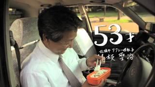 【100通りの北海道米LOVE】 53才(個人タクシー) (2011年度CM)