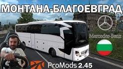 Монтана-Благоевград Euro Truck Simulator 2 ProMods 2.45