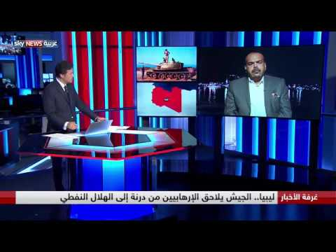 ليبيا.. الجيش يلاحق الإرهابيين من درنة إلى الهلال النفطي  - نشر قبل 8 ساعة