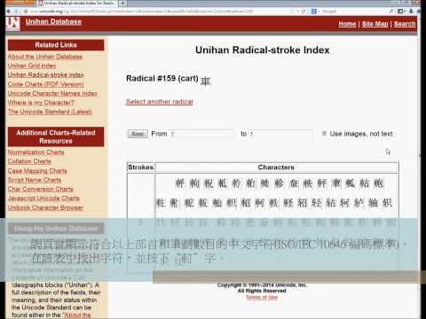 找出中文字的 ISO/IEC 10646 編碼的示範